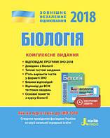 ЗНО 2018. Біологія (комплексне видання)
