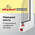 Вікна металопластикові Німецький профіль Aluplast