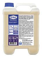 Хелпер - Helper средство для чистки ковров и текстиля