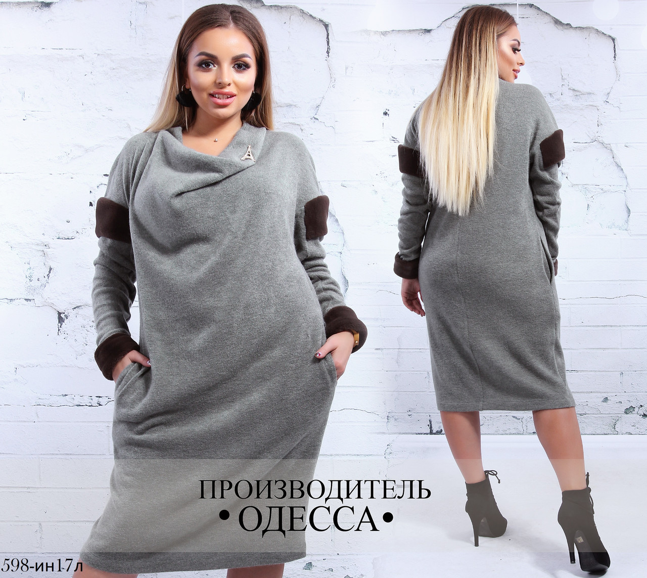 ab770414d92 Платье теплое прямое с карманами ангора-меланж 46