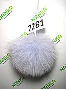Меховой помпон Песец, Голубой, 13 см, 7281