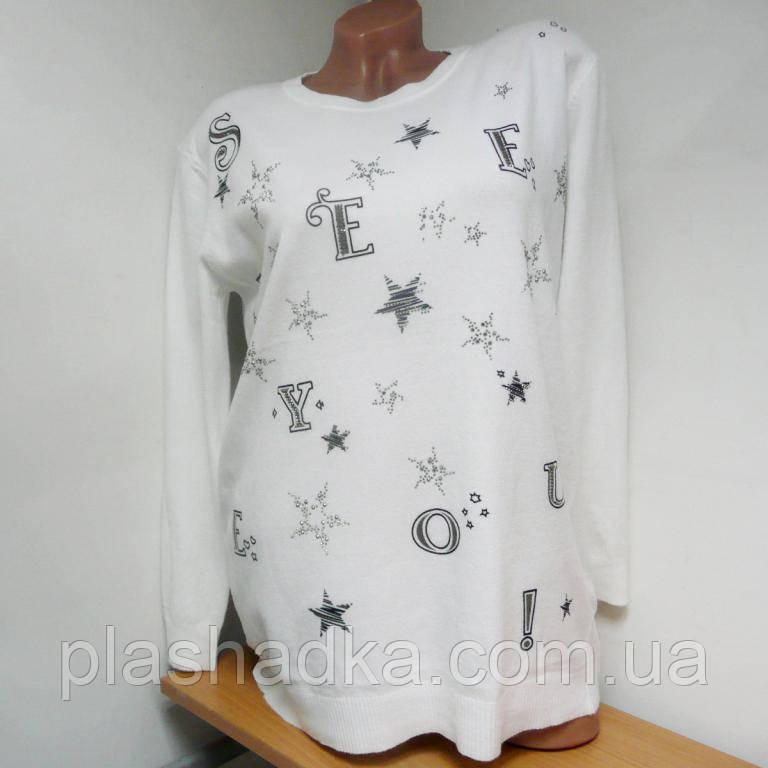 Женская кофта со звездами 52-54 р., стразы (цвет белый)