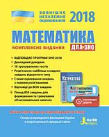 ЗНО 2018. Математика (комплексне видання)