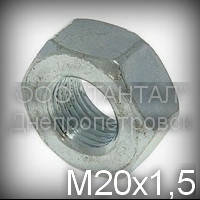 Гайка М20х1,5 оцинкованная ГОСТ 5915-70 (ГОСТ 5927-70, DIN 934, ISO 4032)