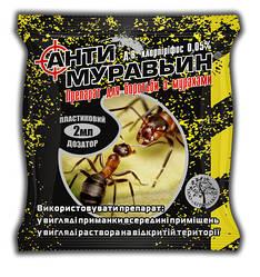 Антимуравьин 2 мл (лучшая цена купить оптом и в розницу)