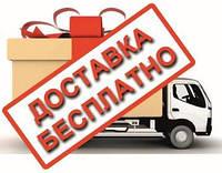 Акция: «Бесплатная доставка за отзыв!»