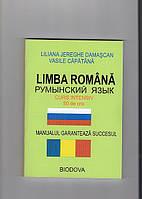 Румынский язык, интенсивный курс +СД