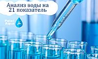 Анализ воды (21 показатель)