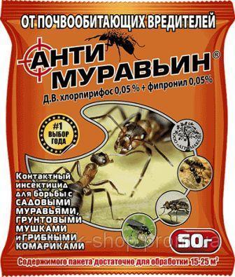 Антимуравьин 50 г (лучшая цена купить оптом и в розницу)
