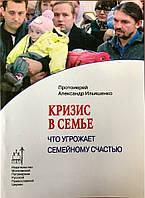 Кризис в семье. Что угрожает семейному счастью. Протоиерей Александр Ильяшенко. , фото 1