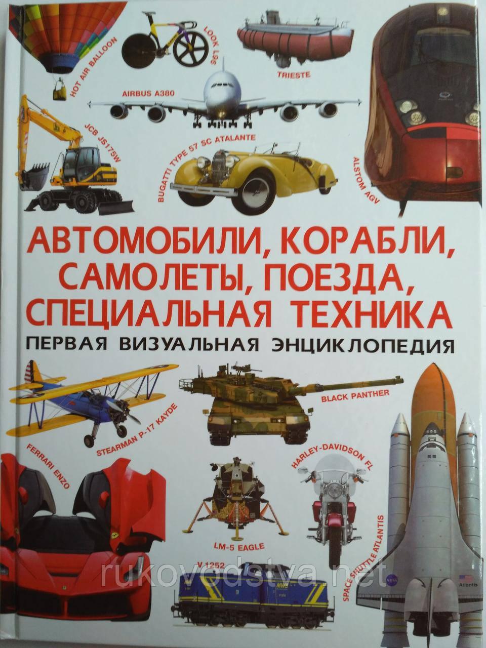Энциклопедия: Автомобили, корабли, самолеты, поезда