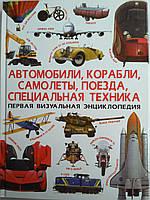 Энциклопедия: Автомобили, корабли, самолеты, поезда, фото 1