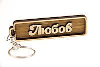"""Брелок для ключей деревянный с гравировкой """"Любов"""""""