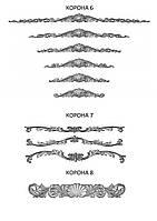 Декоративные элементы (короны)