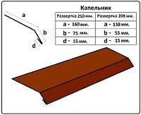 Планка капельник (карнизная) для кровли - 250 мм (2 м)