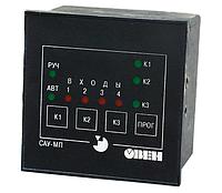 САУ-МП. Прибор для управления системой подающих насосов