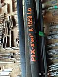 Приводний ремінь А-1550 PIX. 1550 мм, фото 3