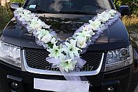 Украшение свадебного автомобиля - лента на капот