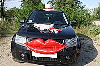 Украшение  свадебного автомобиля - губы на решетку