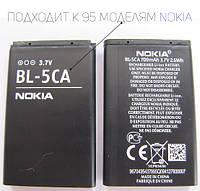 Аккумулятор Nokia BL-5CA 700 mAh Батарея оригинальная. Гарантия: 1год.