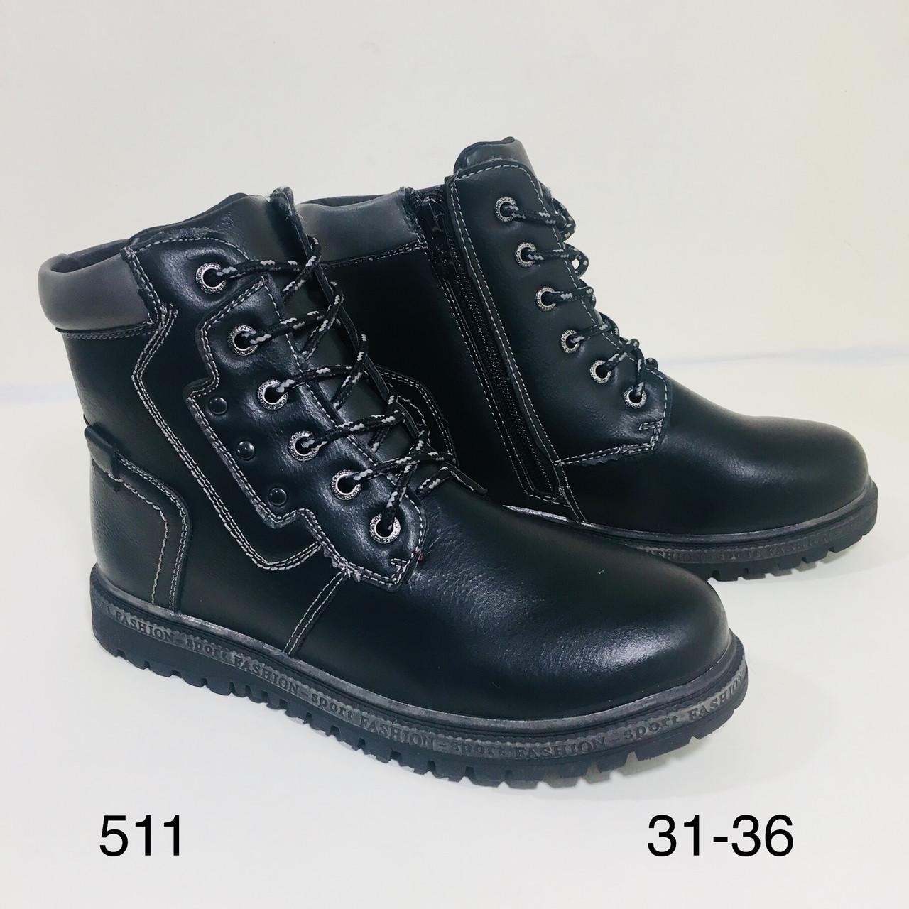 Ботинки Olipas зима 511 р.31-36  продажа, цена в Одессе. от ... 9f40b783802