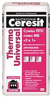 Смесь для крепления и защиты плит из пенополистирола Ceresit Thermo Universal, 25кг
