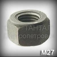 Гайка М27 сталь 25Х1МФ ГОСТ 10495-80 жаропрочная для фланцевых соединений