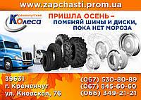 Диски колесные, стальные штампованные Кременчуг, КрКЗ