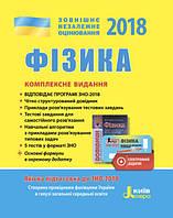 ЗНО 2018. Фізика (комплексне видання)