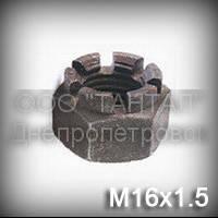 Гайка М16х1,5 ГОСТ 5918-73 (ГОСТ 5932-73, DIN 935, EN ISO 7035,7036,7037) корончатая