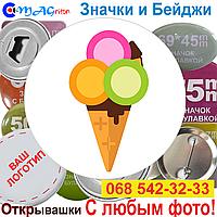 Значки Еда. Ice Cream 1