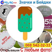 Значки Еда. Ice Cream 2