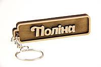 """Брелок для ключей деревянный с гравировкой """"Поліна"""""""