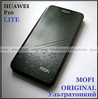 Ультратонкий чехол Huawei P10 Lite чехол книжка черный MOFI SkyStar