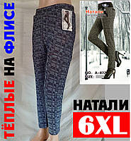 Женские лосины брюками на флисе Натали карманы сбоку ЛЖЗ-1212199