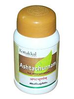 Ашта чурна, Коттакал - это порошок, при проблемах пищеварительного тракта. / Ashtachurnam, Kottakal / 50 г