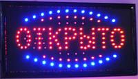 Вывеска LED Открыто 48*25