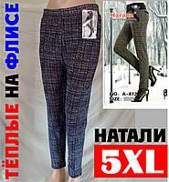 Женские лосины брюками на флисе Натали карманы сбоку ЛЖЗ-12202