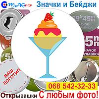 Значки Еда. Ice Cream 3