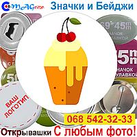 Значки Еда. Ice Cream 4