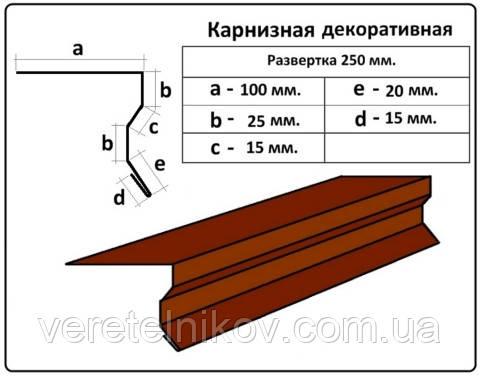 Карнизная декоративная планка — 250 мм (2 м)