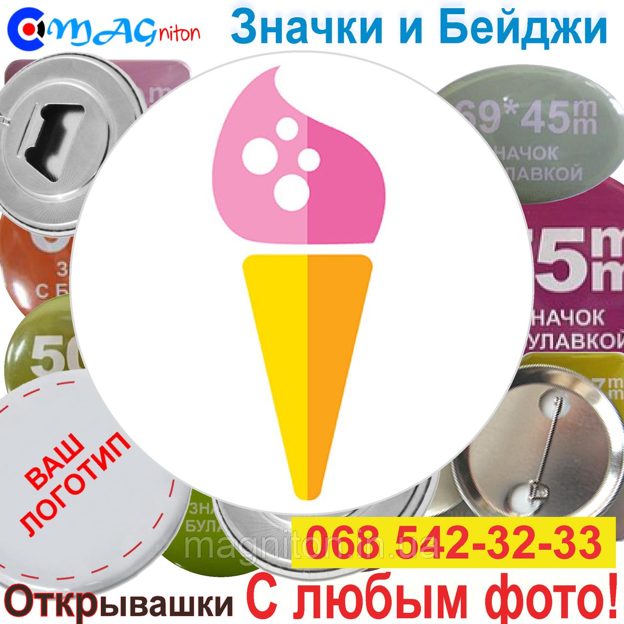 Значки Еда. Ice Cream 6