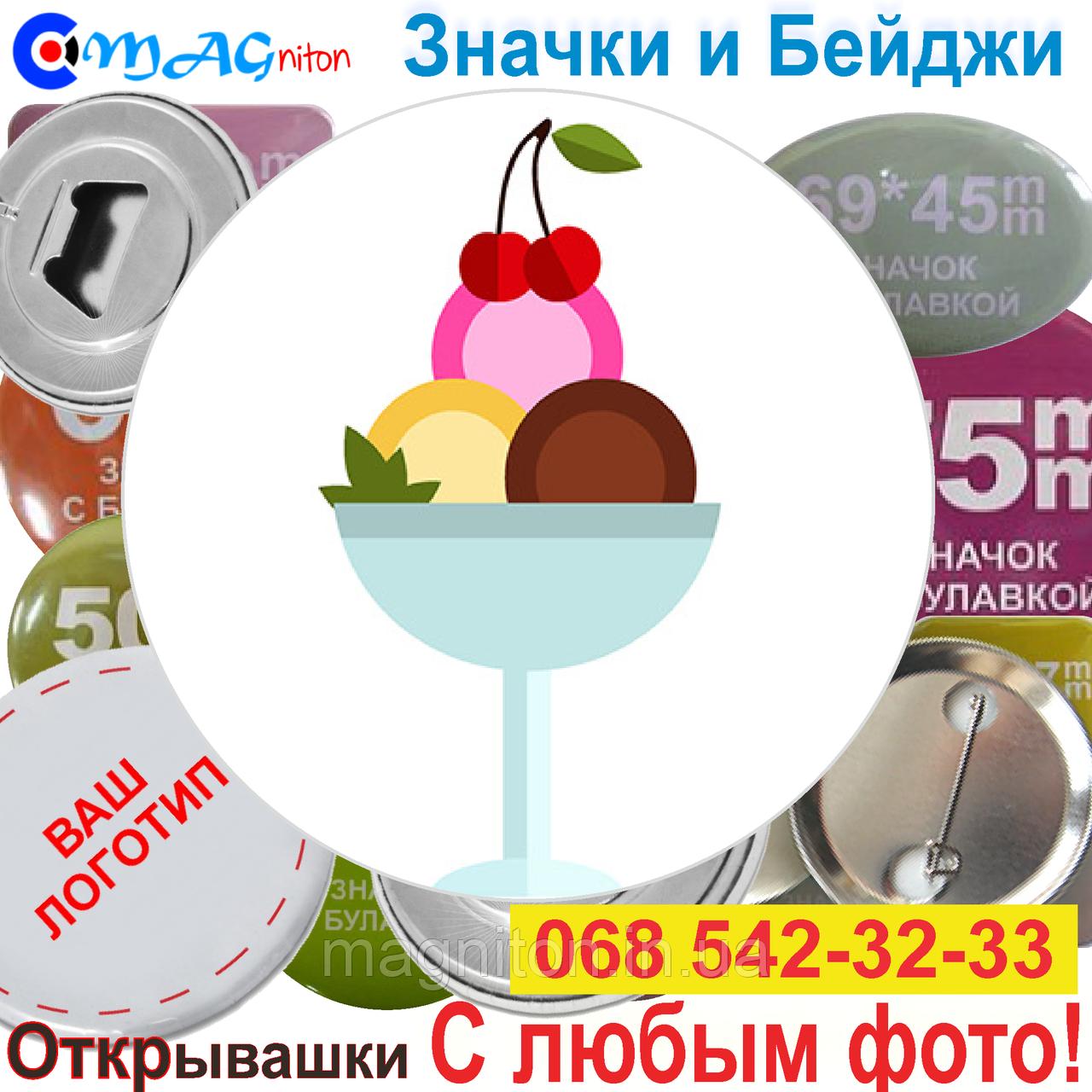 Значки Їжа. Ice Cream 7