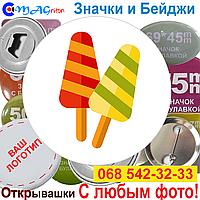 Значки Еда. Ice Cream 8