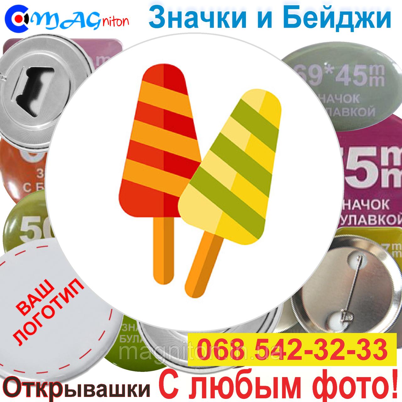Значки Їжа. Ice Cream 8