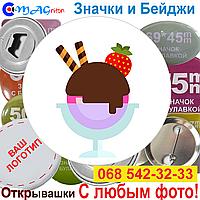 Значки Еда. Ice Cream 10