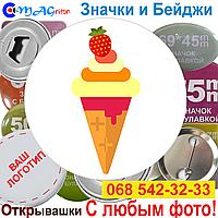 Значки Еда. Ice Cream 12