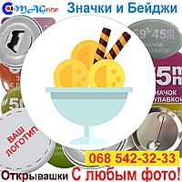 Значки Еда. Ice Cream 14