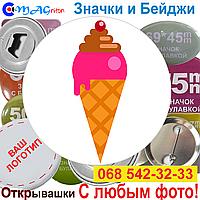 Значки Еда. Ice Cream 15