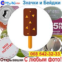 Значки Еда. Ice Cream 16